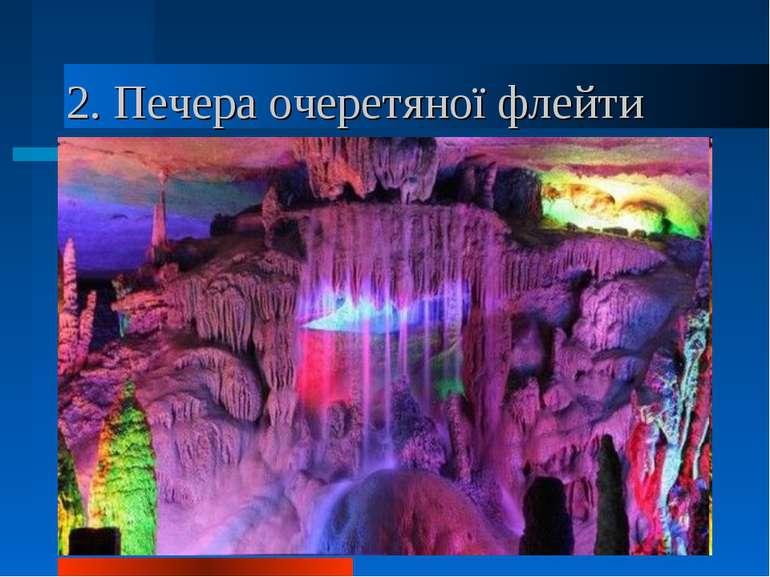 2. Печера очеретяної флейти