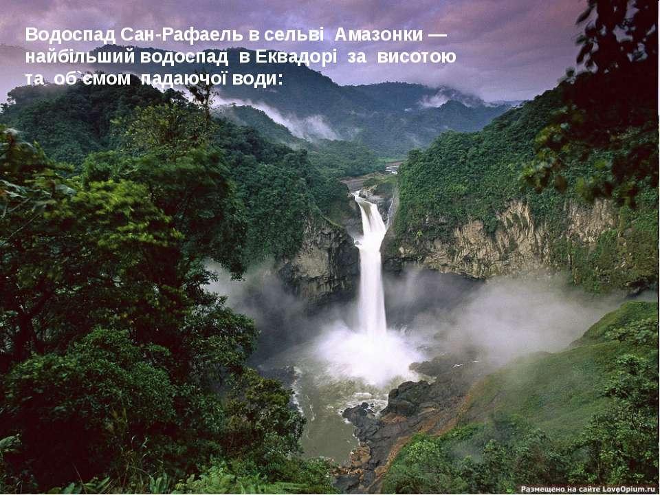 Водоспад Сан-Рафаель в сельві Амазонки — найбільший водоспад в Еквадорі за ви...