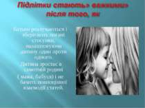 Батьки розлучаються і зберігають погані стосунки, налаштовуючи дитину один пр...