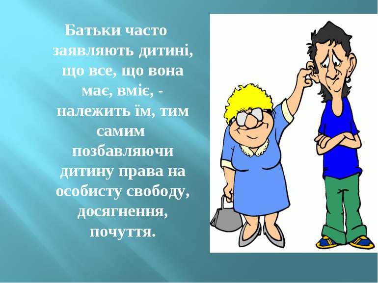 Батьки часто заявляють дитині, що все, що вона має, вміє, - належить їм, тим ...