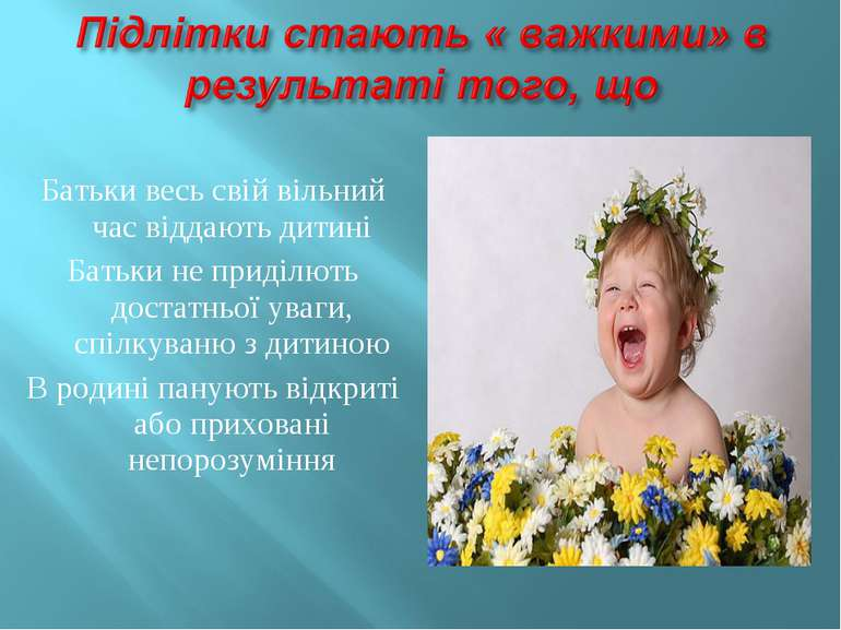 Батьки весь свій вільний час віддають дитині Батьки не приділють достатньої у...