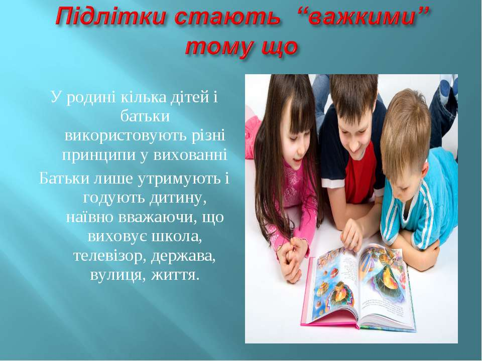 У родині кілька дітей і батьки використовують різні принципи у вихованні Бать...
