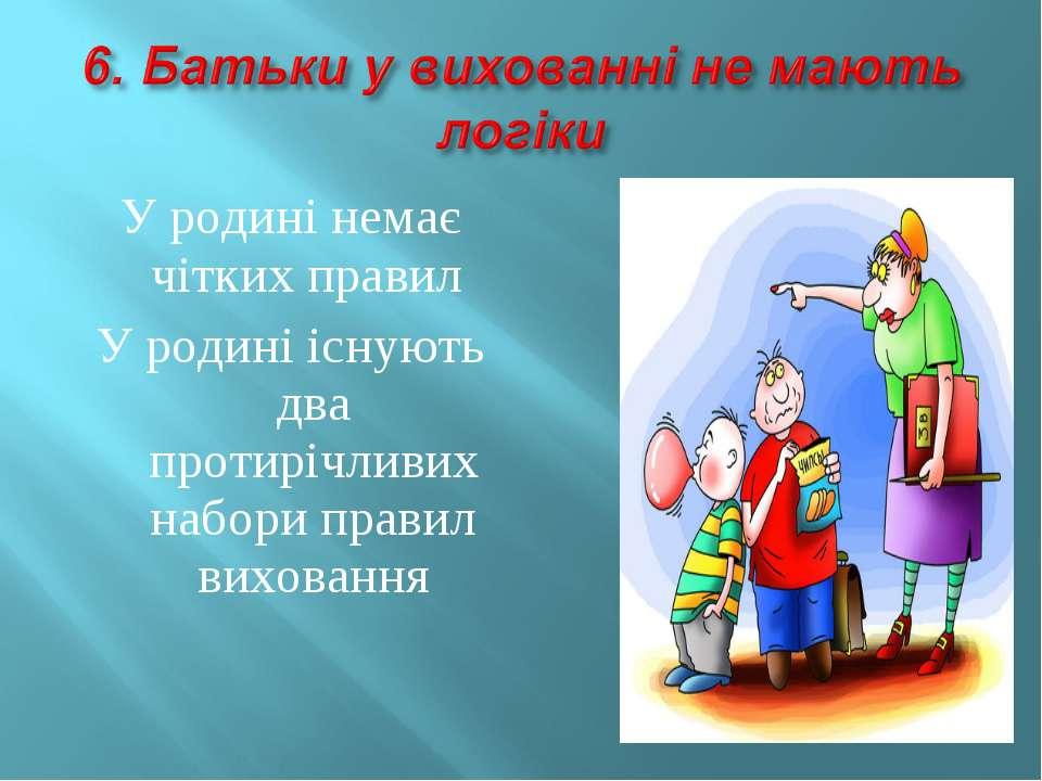 У родині немає чітких правил У родині існують два протирічливих набори правил...