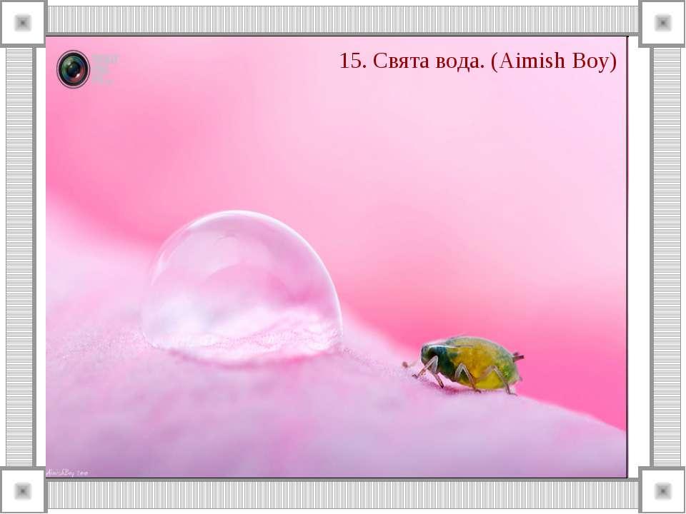 15. Свята вода. (Aimish Boy)