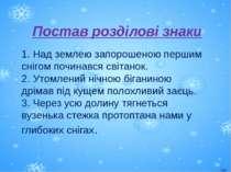 1. Над землею запорошеною першим снігом починався світанок. 2. Утомлений нічн...