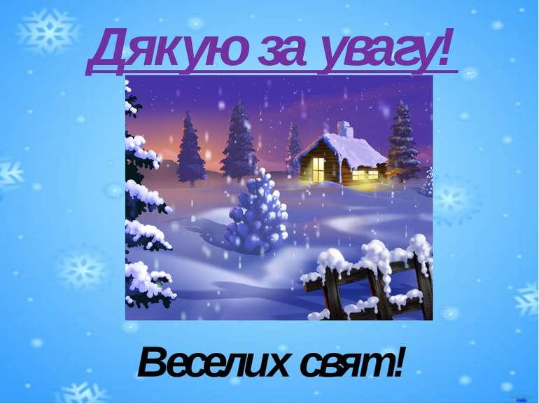 Дякую за увагу! Веселих свят!