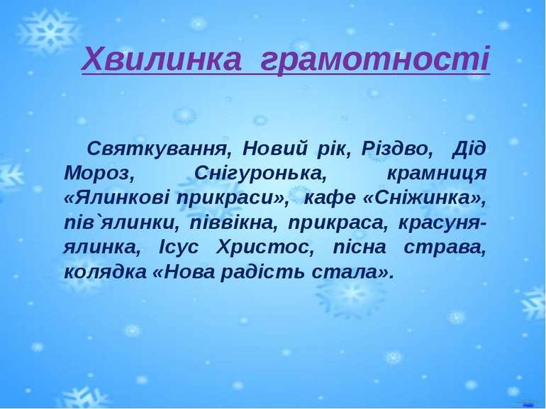 Хвилинка грамотності Святкування, Новий рік, Різдво, Дід Мороз, Снігуронька, ...