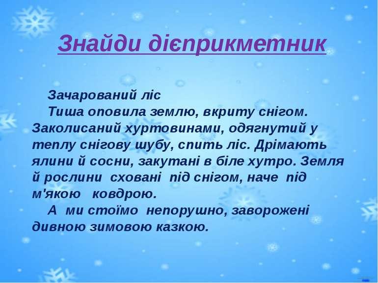Знайди дієприкметник Зачарований ліс Тиша оповила землю, вкриту снігом. Закол...