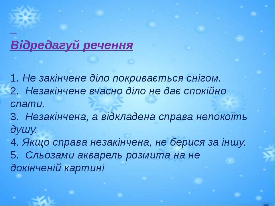 Відредагуй речення 1. Не закінчене діло покривається снігом. 2. Незакінчене в...