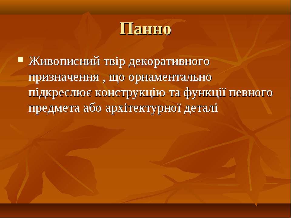 Панно Живописний твір декоративного призначення , що орнаментально підкреслює...