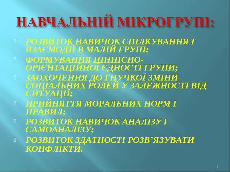 РОЗВИТОК НАВИЧОК СПІЛКУВАННЯ І ВЗАЄМОДІЇ В МАЛІЙ ГРУПІ; ФОРМУВАННЯ ЦІННІСНО-О...