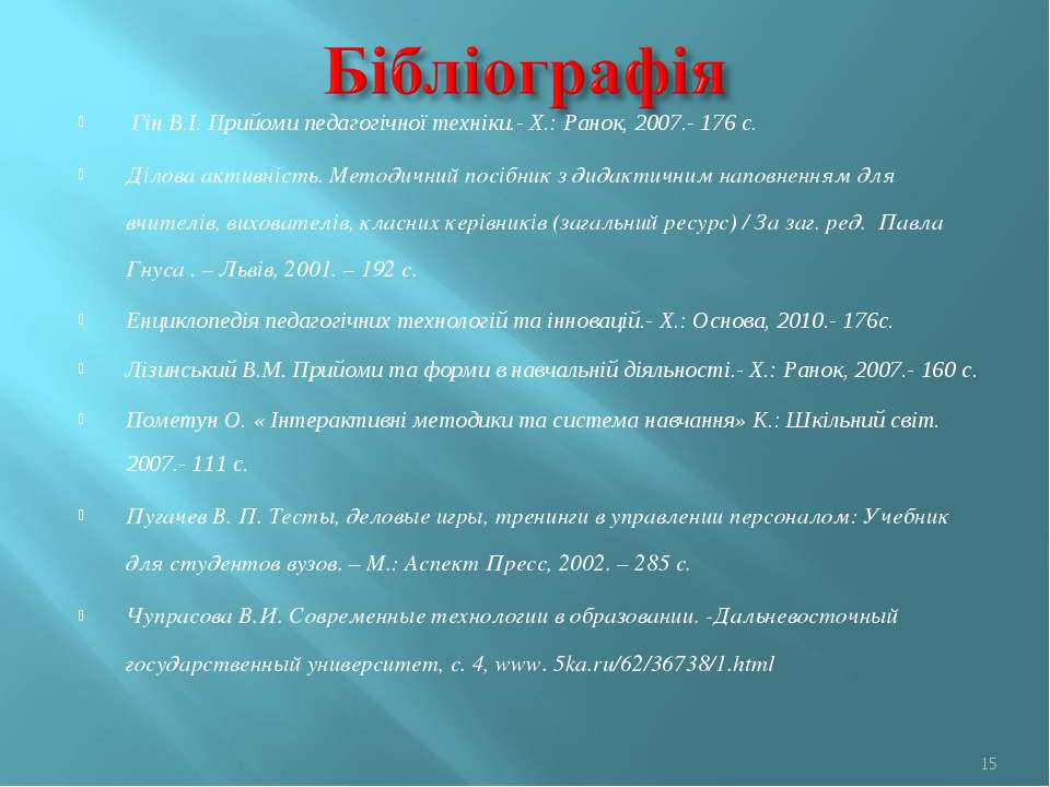 Гін В.І. Прийоми педагогічної техніки.- Х.: Ранок, 2007.- 176 с. Ділова актив...