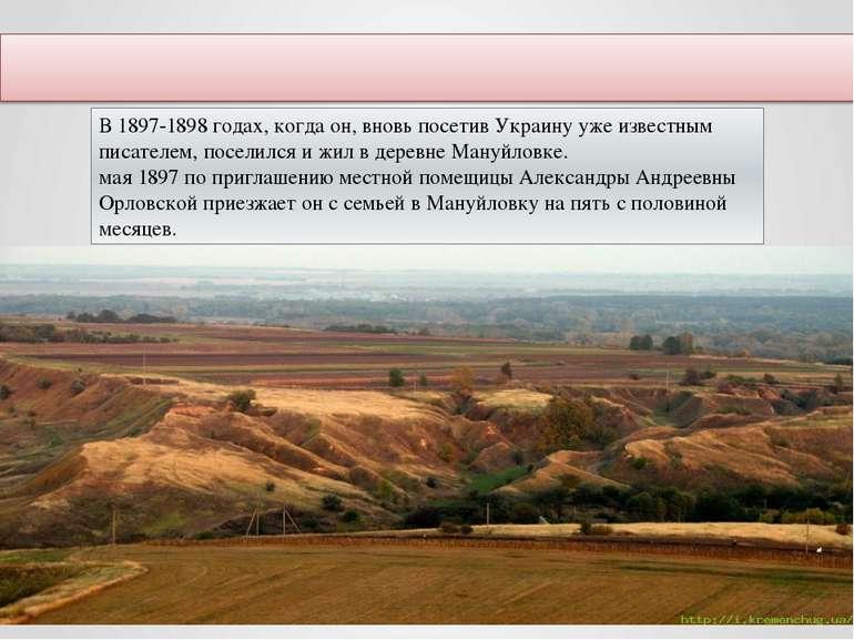 В 1897-1898 годах, когда он, вновь посетив Украину уже известным писателем, п...