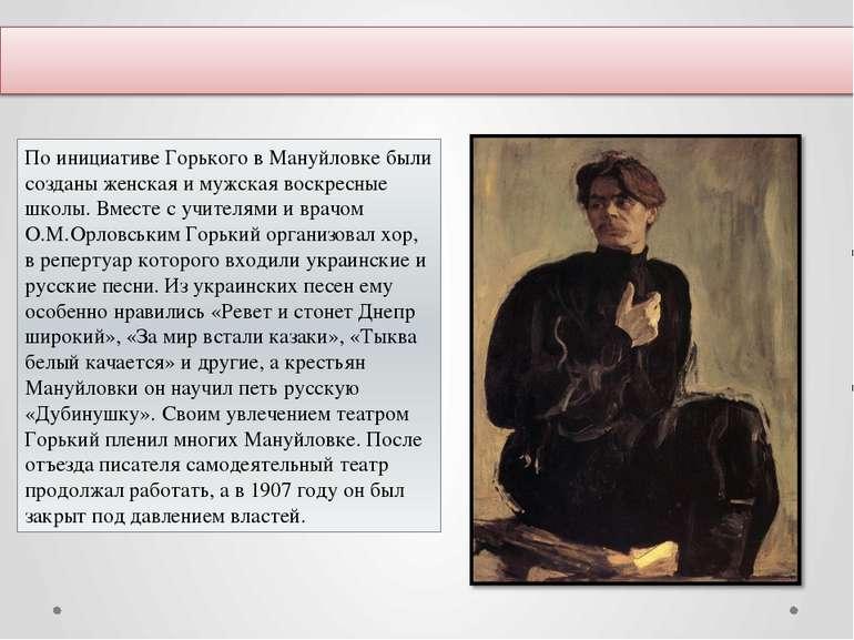 По инициативе Горького в Мануйловке были созданы женская и мужская воскресные...