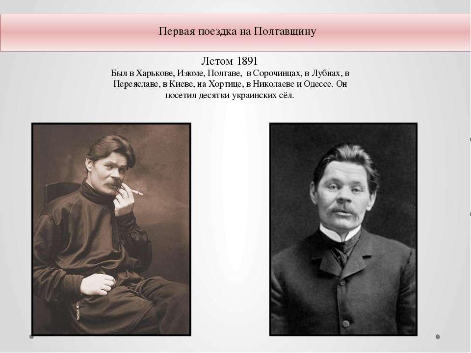 Летом 1891 Был в Харькове, Изюме, Полтаве, в Сорочинцах, в Лубнах, в Переясла...