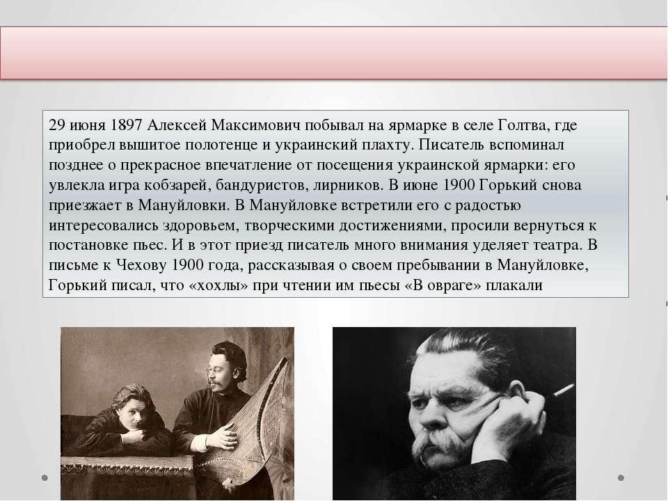 29 июня 1897 Алексей Максимович побывал на ярмарке в селе Голтва, где приобре...