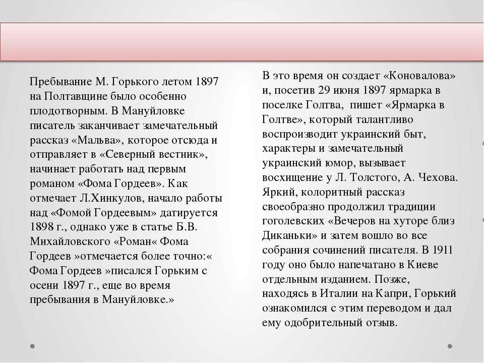 Пребывание М. Горького летом 1897 на Полтавщине было особенно плодотворным. В...