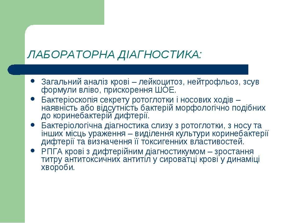 ЛАБОРАТОРНА ДІАГНОСТИКА: Загальний аналіз крові – лейкоцитоз, нейтрофльоз, зс...