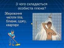 З чого складається особиста гігієна? Збереження чистоти тіла, білизни, одягу,...
