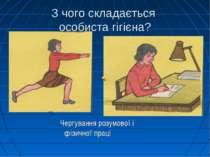 З чого складається особиста гігієна? Чергування розумової і фізичної праці