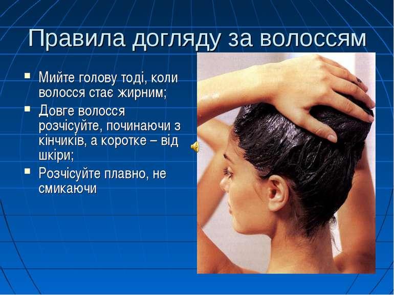 Правила догляду за волоссям Мийте голову тоді, коли волосся стає жирним; Довг...
