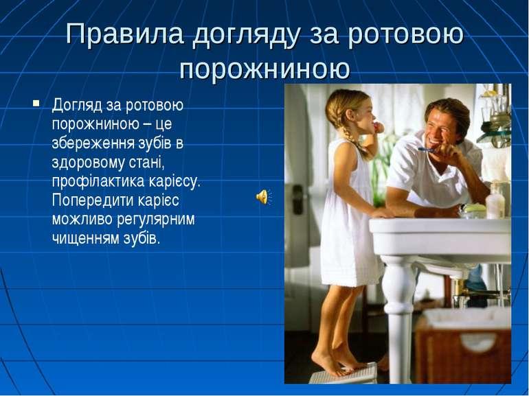 Правила догляду за ротовою порожниною Догляд за ротовою порожниною – це збере...
