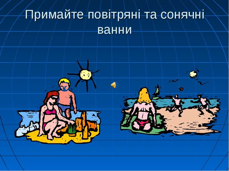 Примайте повітряні та сонячні ванни