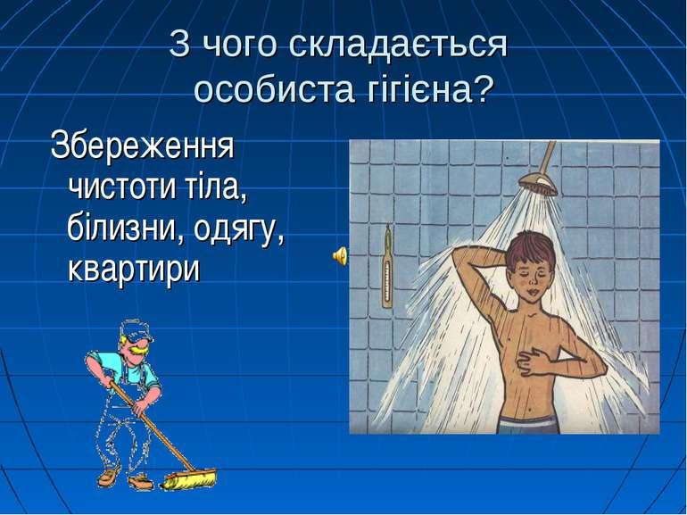 Особиста гігієна. Вибір предметів особистої гігієни - презентація з ... c997b089cdfb1