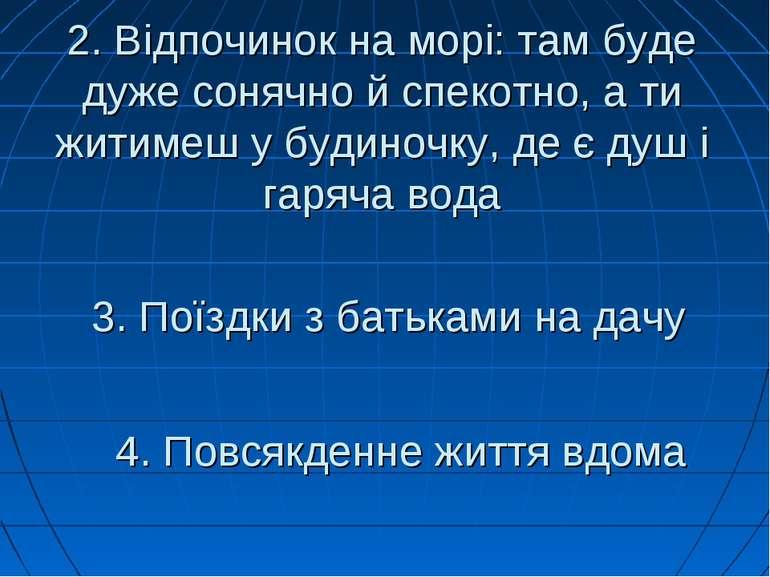 2. Відпочинок на морі: там буде дуже сонячно й спекотно, а ти житимеш у будин...