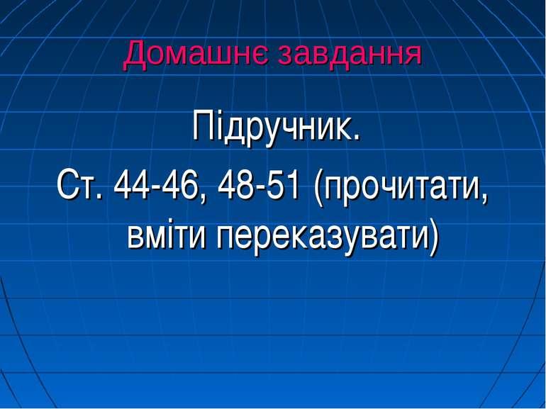 Домашнє завдання Підручник. Ст. 44-46, 48-51 (прочитати, вміти переказувати)