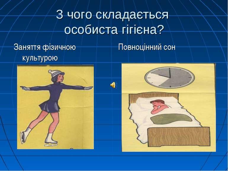 З чого складається особиста гігієна? Заняття фізичною культурою Повноцінний сон