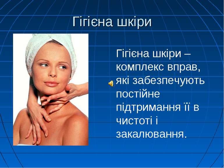 Гігієна шкіри Гігієна шкіри – комплекс вправ, які забезпечують постійне підтр...