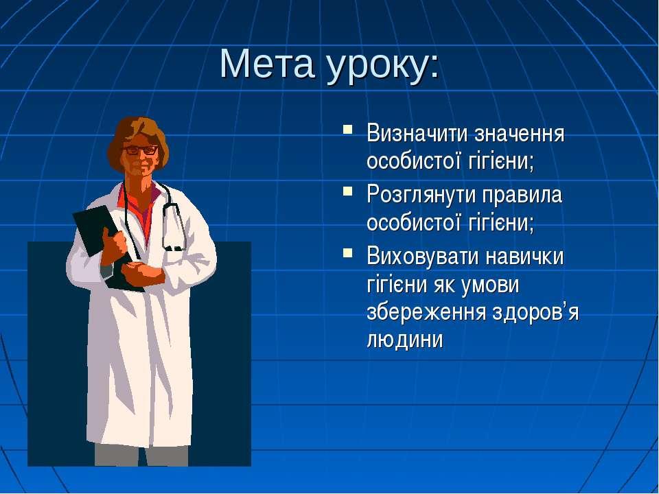 Мета уроку: Визначити значення особистої гігієни; Розглянути правила особисто...