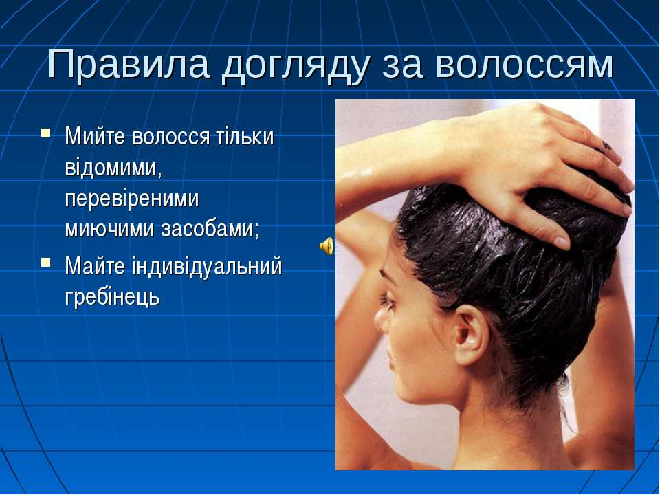 Правила догляду за волоссям Мийте волосся тільки відомими, перевіреними миючи...