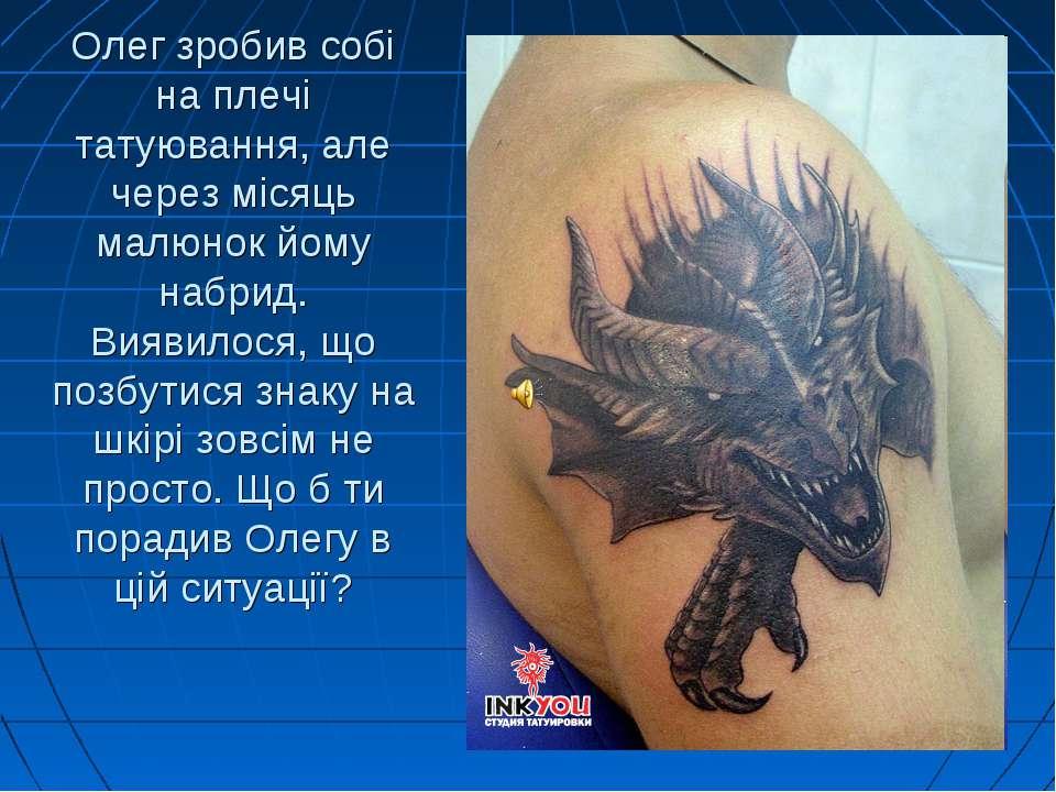 Олег зробив собі на плечі татуювання, але через місяць малюнок йому набрид. В...