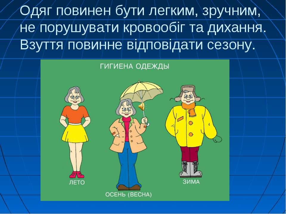 Одяг повинен бути легким, зручним, не порушувати кровообіг та дихання. Взуття...