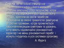Сифіліс являє собою специфічне захворювання інфекційного характеру, властиве ...