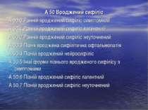 А 50 Вроджений сифіліс А 50.0 Ранній вроджений сифіліс симптомний А 50.1 Ранн...