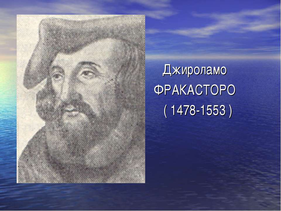 Джироламо ФРАКАСТОРО ( 1478-1553 )