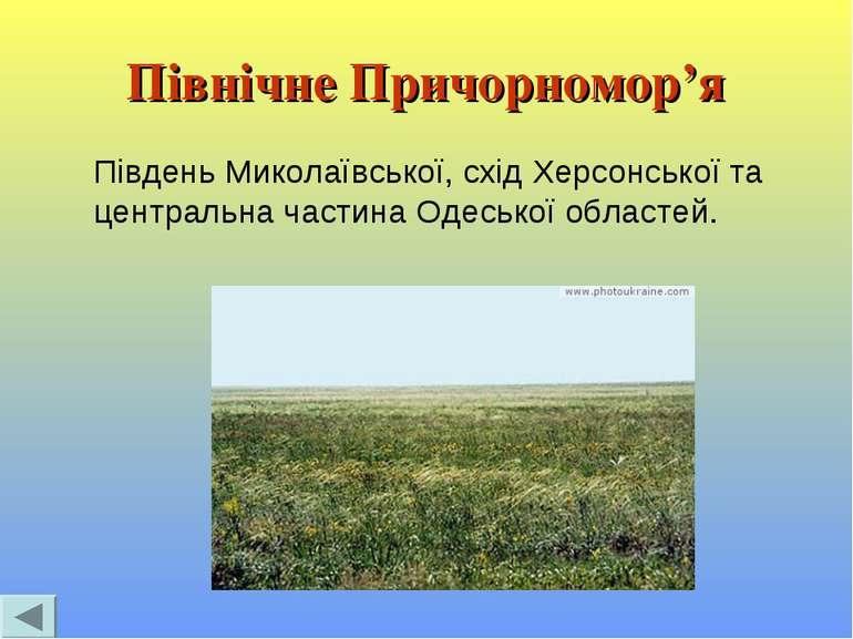 Північне Причорномор'я Південь Миколаївської, схід Херсонської та центральна ...