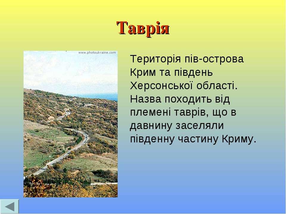 Таврія Територія пів-острова Крим та південь Херсонської області. Назва поход...