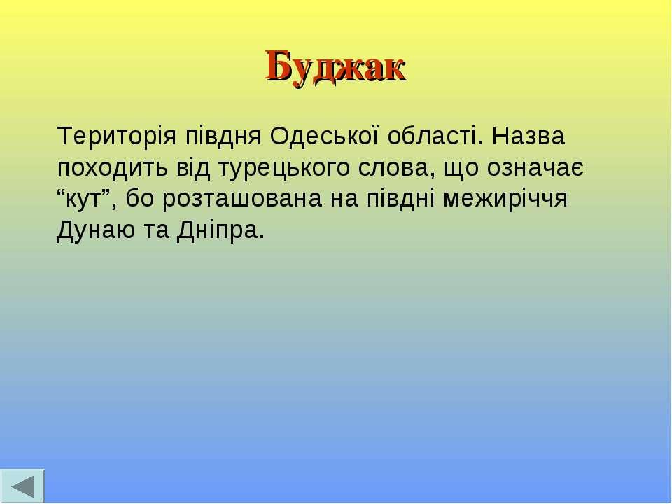 Буджак Територія півдня Одеської області. Назва походить від турецького слова...