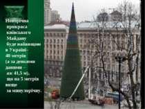 Новорічна прикраса київського Майдану буде найвищою в Україні– 40 метрів (а з...