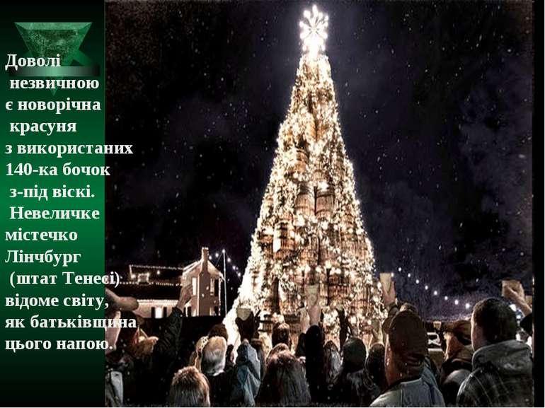 Доволі незвичною є новорічна красуня з використаних 140-ка бочок з-під віскі....