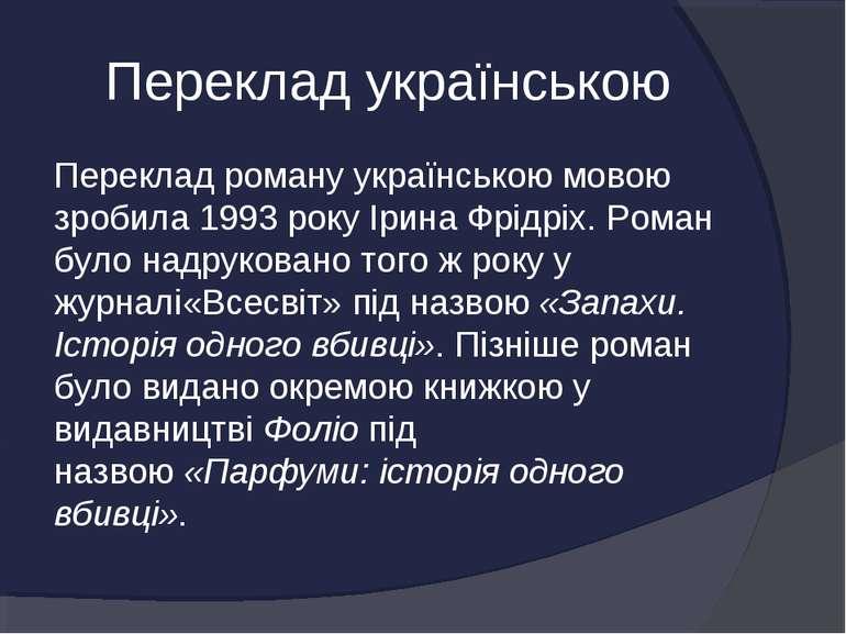 Переклад українською Переклад роману українською мовою зробила 1993 року Ірин...