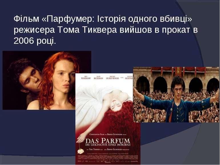 Фільм «Парфумер: Історія одного вбивці» режисера Тома Тиквера вийшов в прокат...