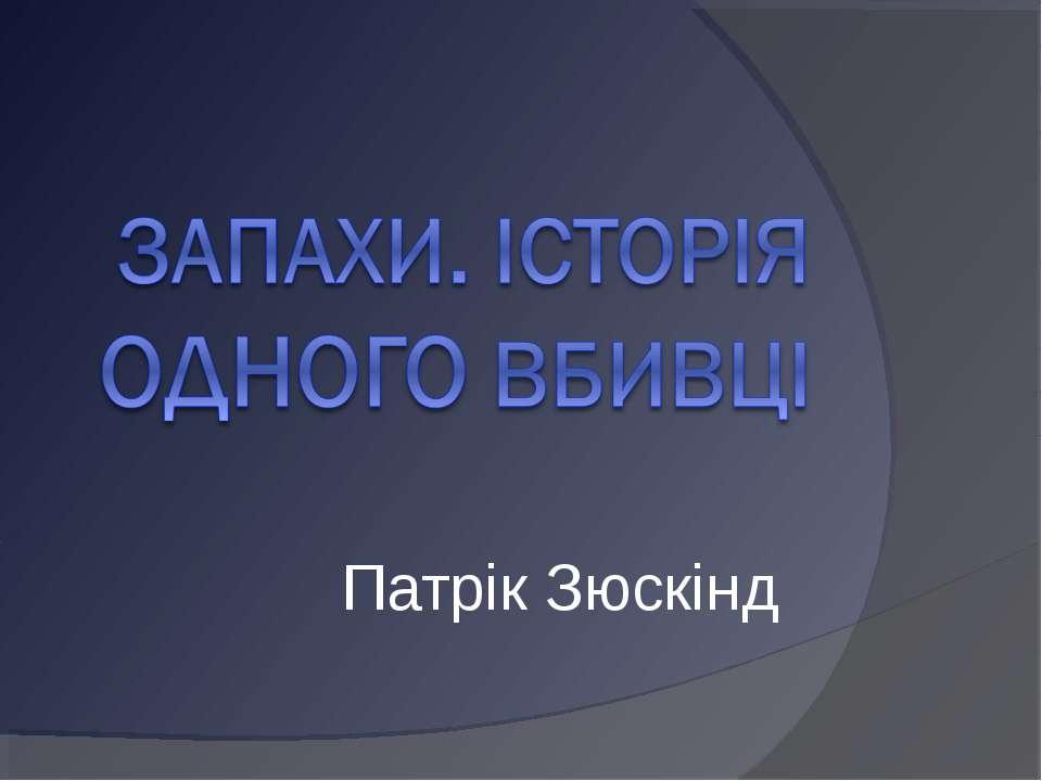 Патрік Зюскінд