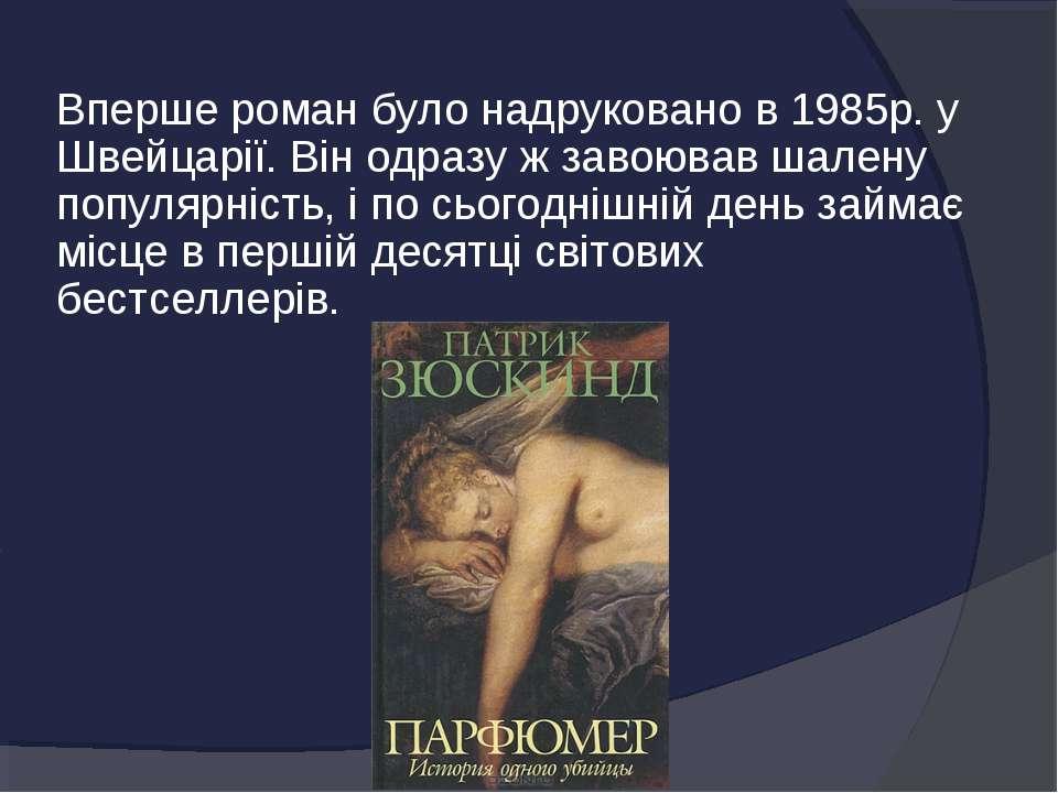 Вперше роман було надруковано в 1985р. у Швейцарії. Він одразу ж завоював шал...