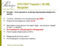 CITO TEST Troponin I, CK–MB, Myoglobin Експрес – тести працюють по методу іму...