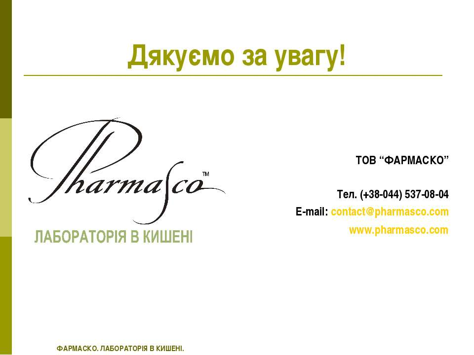 "Дякуємо за увагу! ТОВ ""ФАРМАСКО"" Тел. (+38-044) 537-08-04 E-mail: contact@pha..."